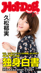 Hot-Dog PRESS (ホットドッグプレス) no.83 40オヤジde独身白書-電子書籍