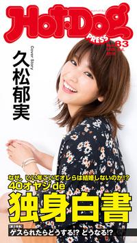 Hot-Dog PRESS (ホットドッグプレス) no.83 40オヤジde独身白書