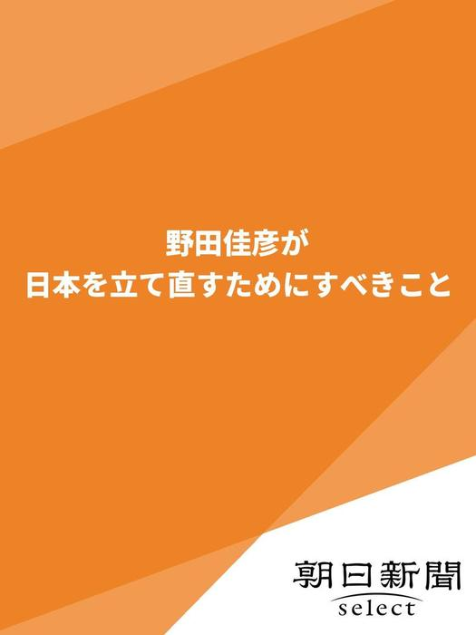 野田佳彦が日本を立て直すためにすべきこと拡大写真
