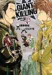 GIANT KILLING(3)-電子書籍
