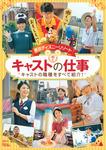 東京ディズニーリゾート キャストの仕事 Disney in Pocket-電子書籍