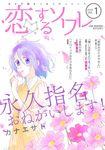 恋するソワレ-電子書籍