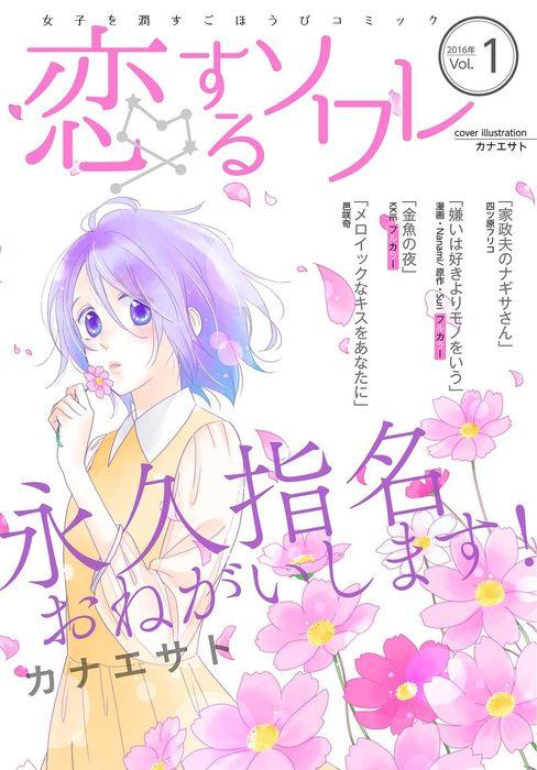 恋するソワレ-電子書籍-拡大画像