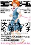 月刊コミックビーム 2016年9月号-電子書籍