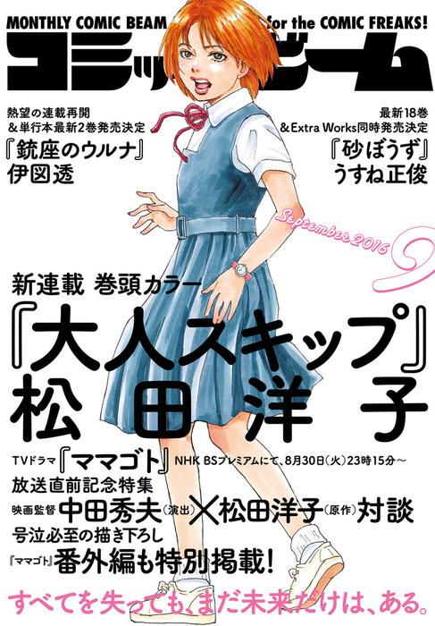 月刊コミックビーム 2016年9月号拡大写真