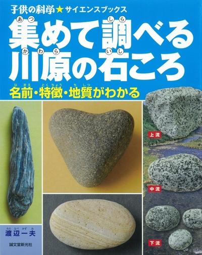 集めて調べる川原の石ころ-電子書籍