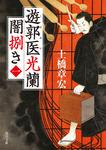遊郭医光蘭 闇捌き(一)-電子書籍
