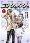 コンシェルジュ プラチナム 4巻-電子書籍