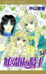 妖精国の騎士(アルフヘイムの騎士) 54-電子書籍