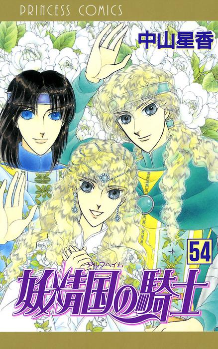妖精国の騎士(アルフヘイムの騎士) 54-電子書籍-拡大画像