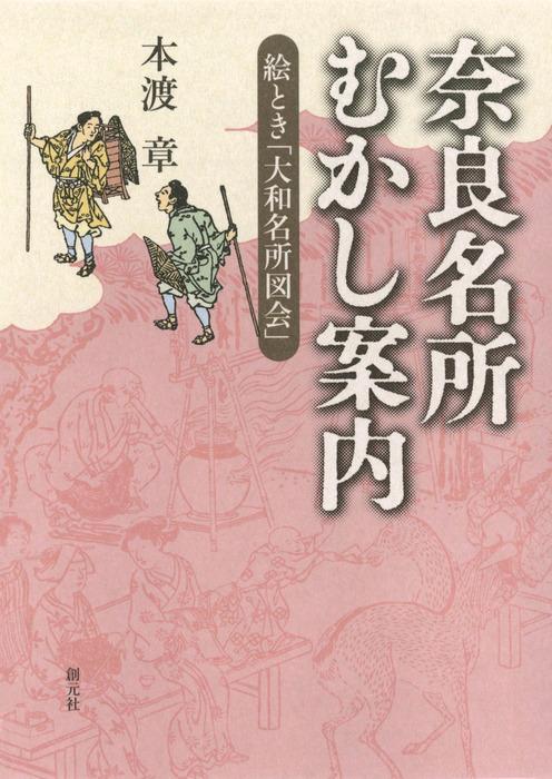 奈良名所むかし案内 絵とき「大和名所図会」拡大写真