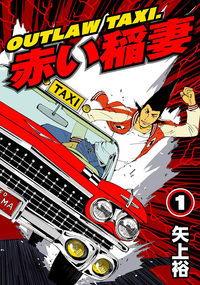 OUTLAW TAXI.赤い稲妻 1