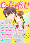 Colorful! vol.2-電子書籍