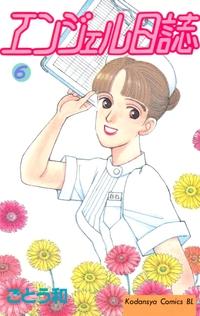 エンジェル日誌(6)-電子書籍