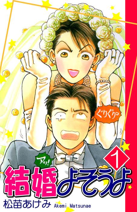 結婚よそうよ(1)-電子書籍-拡大画像