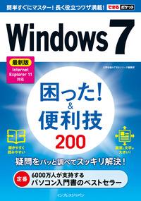 できるポケットWindows 7 困った!&便利技 200 最新版 Internet Explorer 11対応
