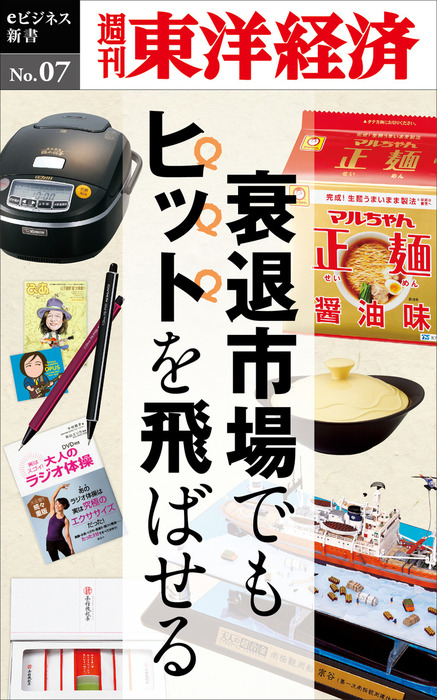 衰退市場でもヒットを飛ばせる―週刊東洋経済eビジネス新書No.07-電子書籍-拡大画像