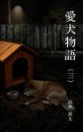 愛犬物語(三)-電子書籍