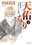 天佑なり 下 高橋是清・百年前の日本国債-電子書籍