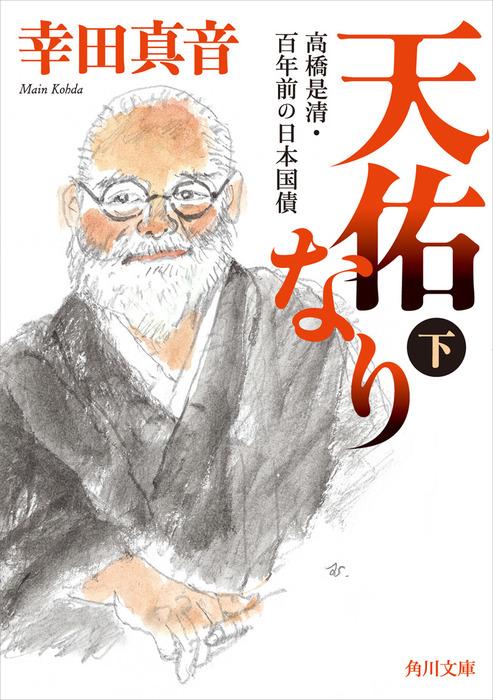 天佑なり 下 高橋是清・百年前の日本国債-電子書籍-拡大画像