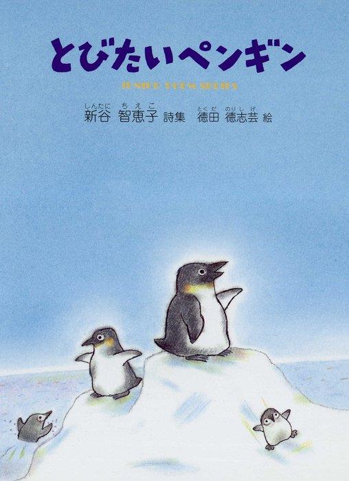 とびたいペンギン拡大写真