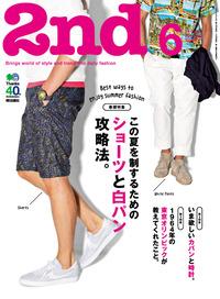 2nd(セカンド) 2014年6月号 Vol.87