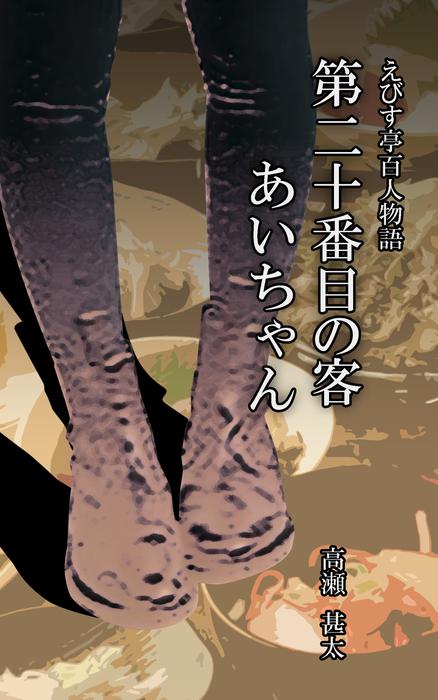えびす亭百人物語 第二十番目の客 あいちゃん-電子書籍-拡大画像