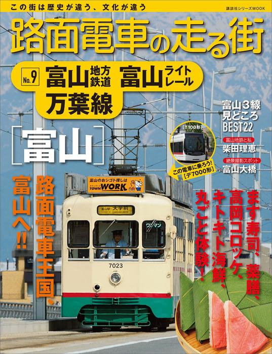 路面電車の走る街(9) 富山地方鉄道・富山ライトレール・万葉線-電子書籍-拡大画像