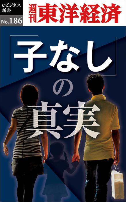 「子なし」の真実―週刊東洋経済eビジネス新書No.186-電子書籍-拡大画像