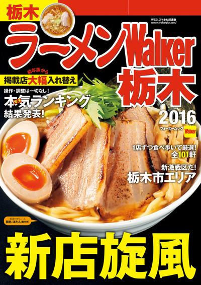 ラーメンWalker栃木2016-電子書籍