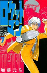 ロケットマン(7)-電子書籍