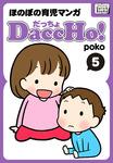 DaccHo!(だっちょ) 5 ほのぼの育児マンガ-電子書籍