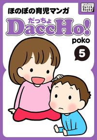 DaccHo!(だっちょ) 5 ほのぼの育児マンガ