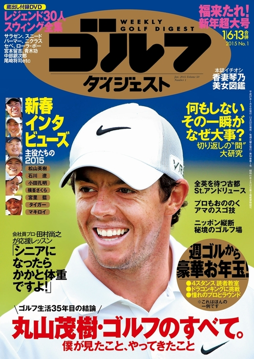 週刊ゴルフダイジェスト 2015/1/6・13号-電子書籍-拡大画像