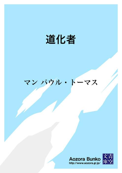 道化者-電子書籍-拡大画像