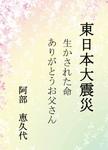 東日本大震災 生かされた命 ありがとうお父さん-電子書籍
