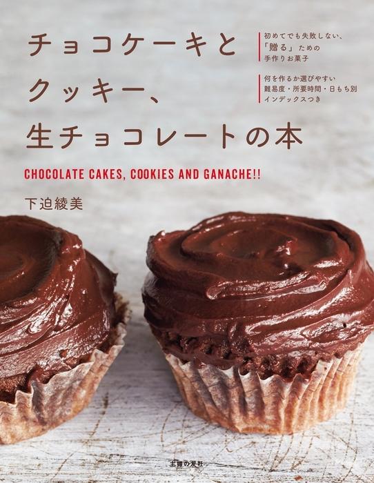 チョコケーキとクッキー、生チョコレートの本拡大写真