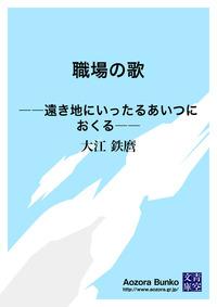 職場の歌 ――遠き地にいったるあいつにおくる――-電子書籍