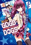 GDGD-DOGS 分冊版(6)-電子書籍
