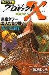 プロジェクトX 挑戦者たち  東京タワー恋人たちの戦い 世界一のテレビ塔 ・333メートルの難工事-電子書籍