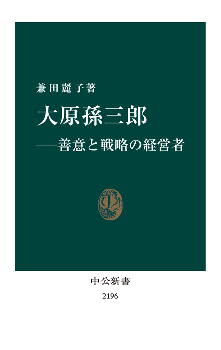 大原孫三郎―善意と戦略の経営者拡大写真