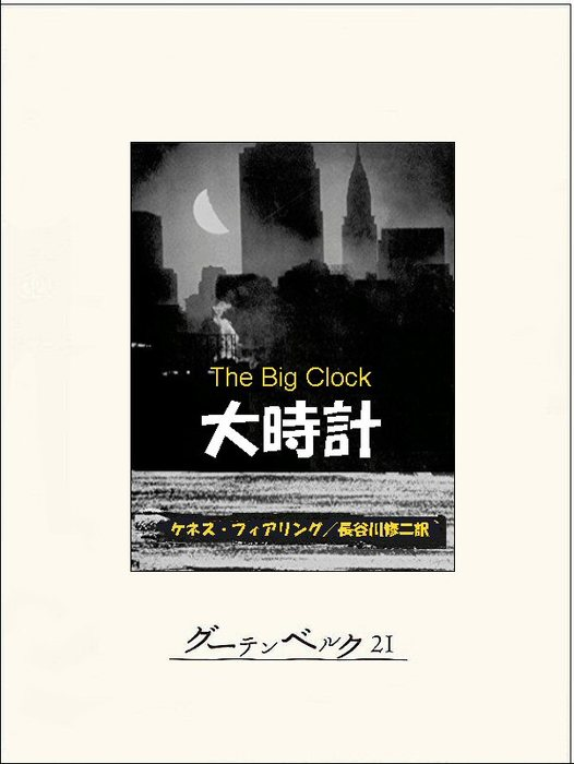 大時計-電子書籍-拡大画像