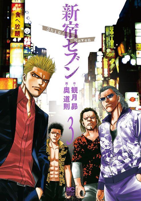 新宿セブン 3-電子書籍-拡大画像