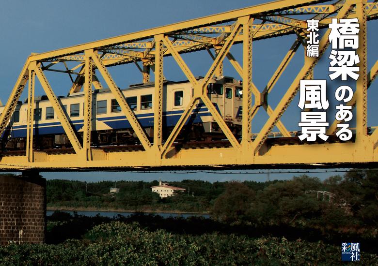 橋梁のある風景 東北編拡大写真