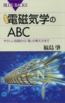 新装版 電磁気学のABC やさしい回路から「場」の考え方まで-電子書籍