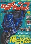 モトチャンプ 2015年7月号-電子書籍