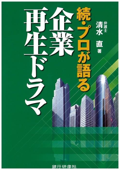 銀行研修社 続・プロが語る企業再生ドラマ拡大写真