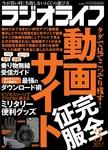 ラジオライフ 2017年 3月号-電子書籍