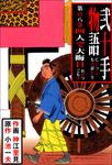 弐十手物語(108)-電子書籍