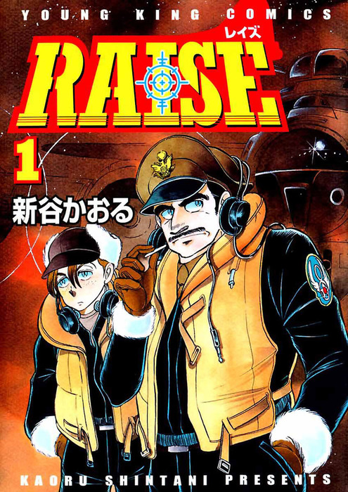 RAISE / 1-電子書籍-拡大画像